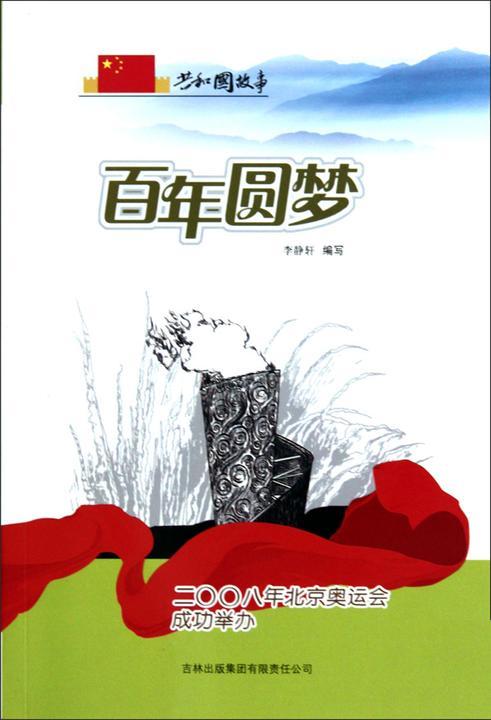 百年圆梦:二〇〇八年北京奥运会成功举办