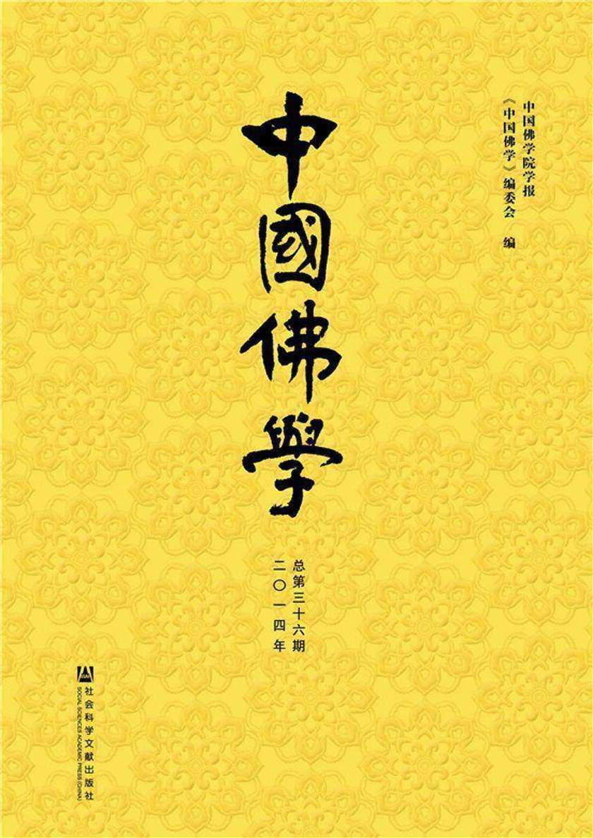 中国佛学(2014年总第36期)