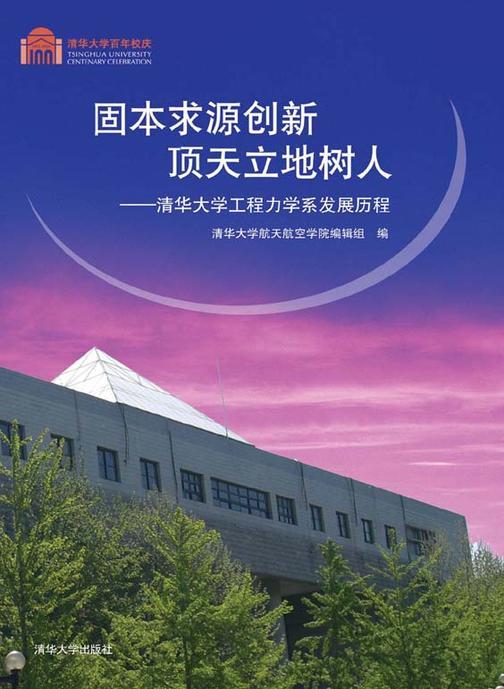 固本求源创新 顶天立地树人:清华大学工程力学系发展历程(仅适用PC阅读)