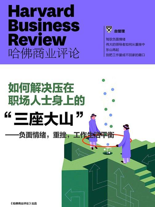 """负面情绪,重挫,工作生活平衡 ——如何解决压在职场人士身上的""""三座大山""""(《哈佛商业评论》增刊)"""