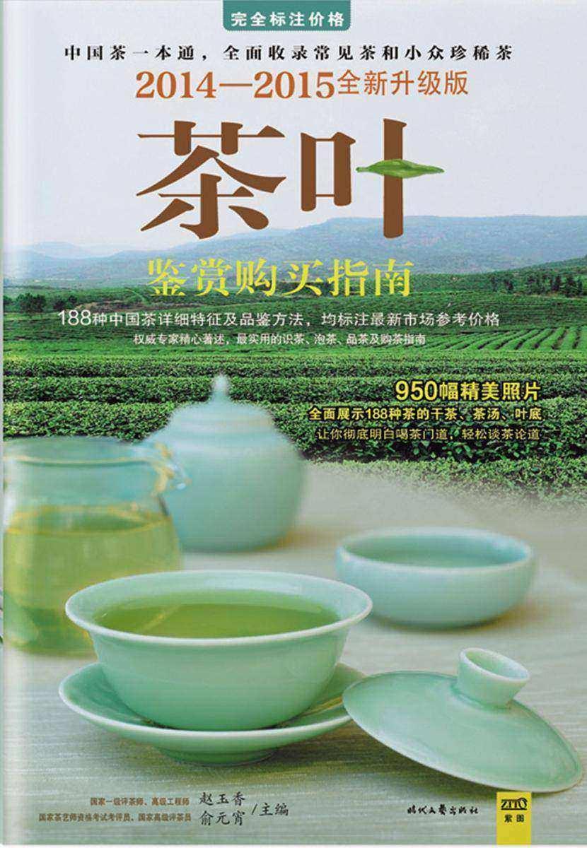 茶叶鉴赏购买指南(2014-2015全新升级版)(仅适用PC阅读)