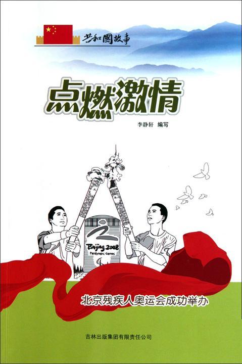 点燃激情:北京残疾人奥运会成功举办