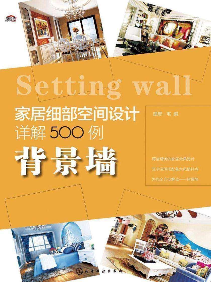 家居细部空间设计详解500例.背景墙