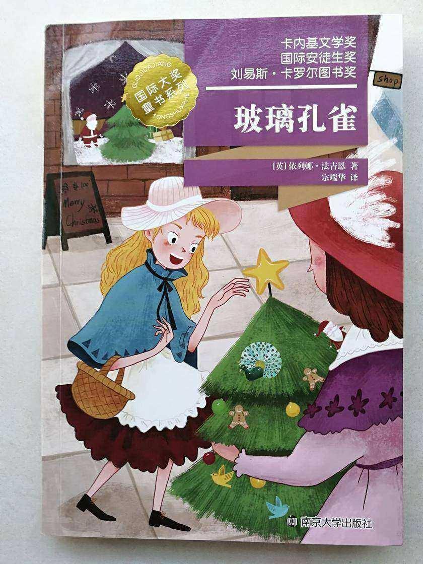 国际大奖童书系列――玻璃孔雀