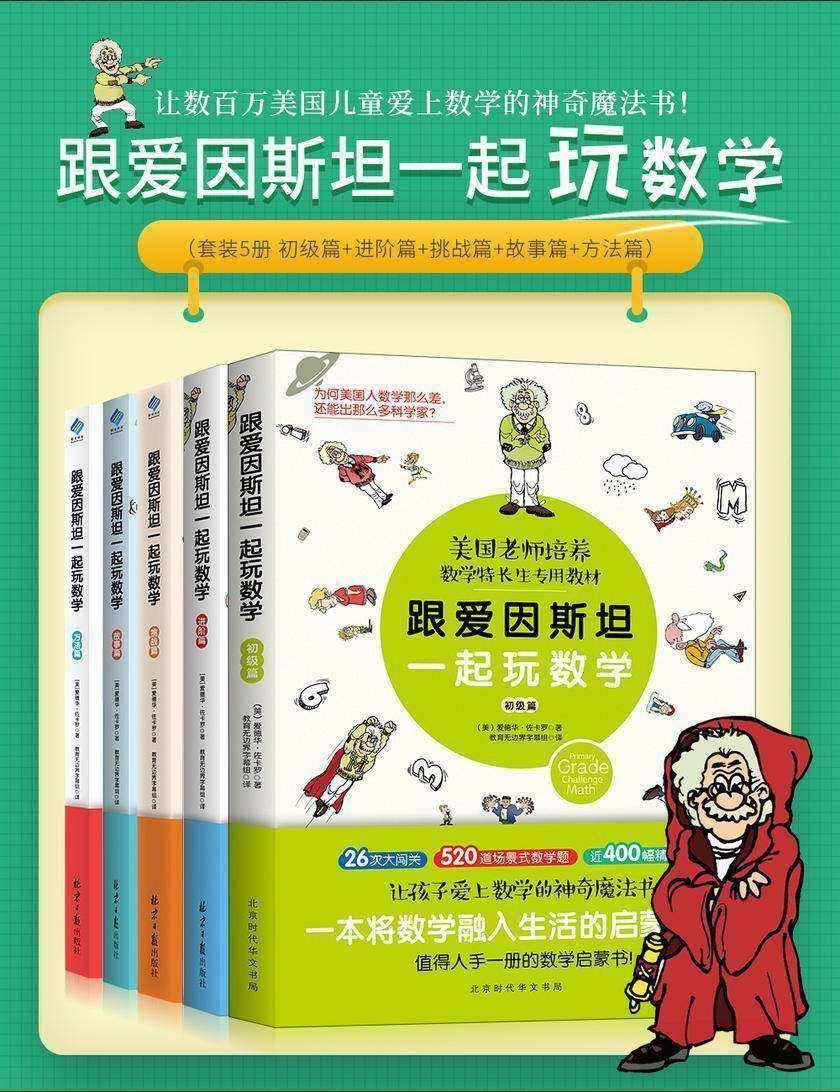 跟爱因斯坦一起玩数学(套装5册 初级篇+进阶篇+故事篇+挑战篇+方法篇)
