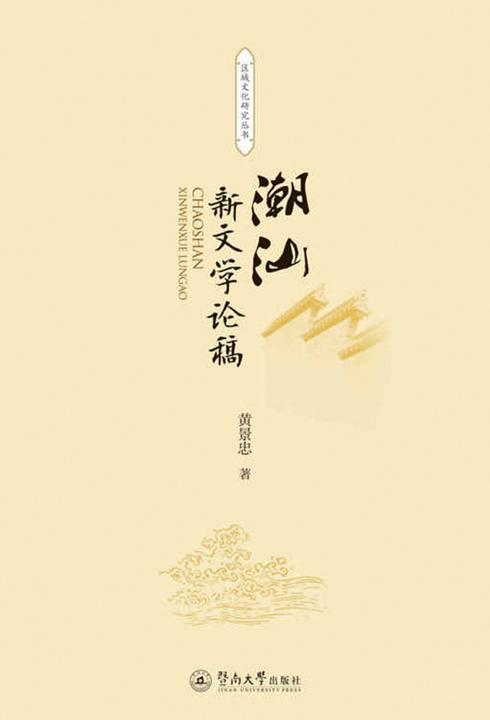 区域文化研究丛书·潮汕新文学论稿