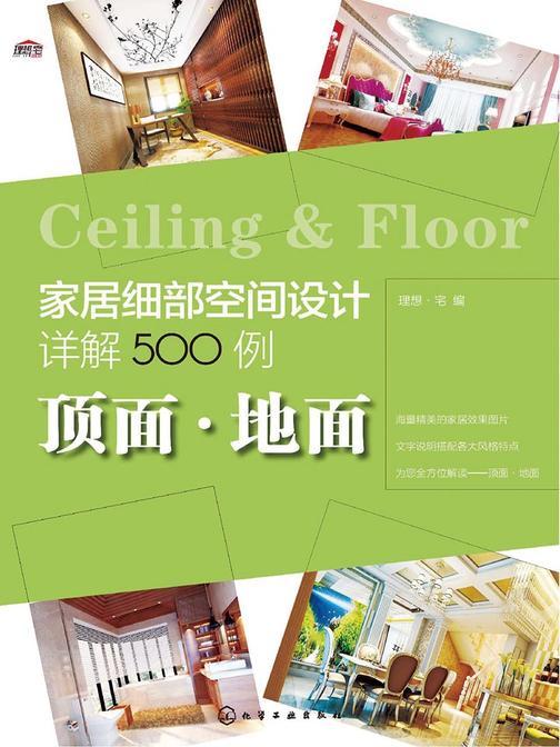 家居细部空间设计详解500例.顶面·地面