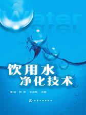 饮用水净化技术