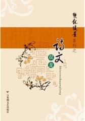 双龙胜景系列之诗文双龙(仅适用PC阅读)