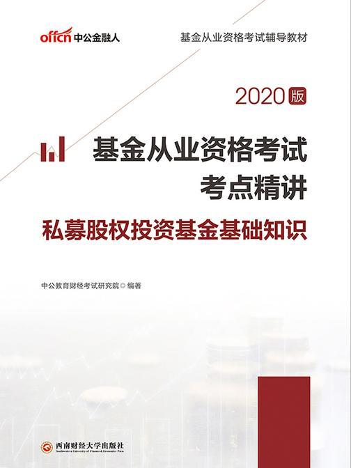 中公2020基金从业资格考试辅导教材基金从业资格考试考点精讲私募股权投资基金基础知识