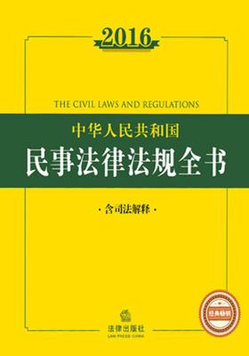 2016中华人民共和国民事法律法规全书