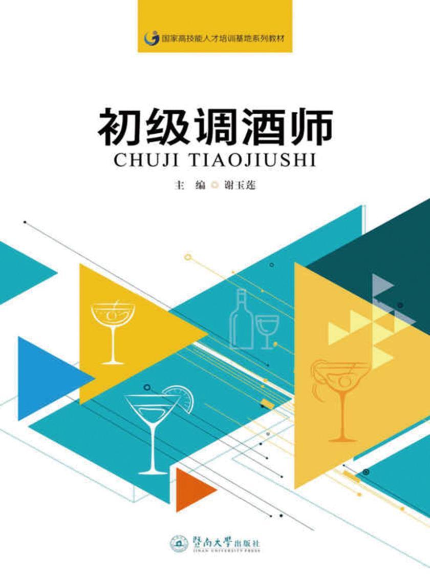 初级调酒师(国家高技能人才培训基地系列教材)