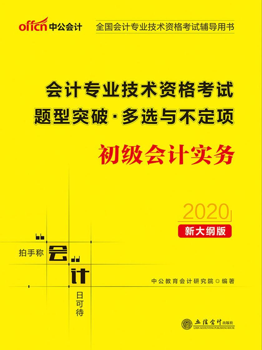 中公2020全国会计专业技术资格考试辅导用书会计专业技术资格考试题型突破多选与不定项初级会计实务(新大纲)