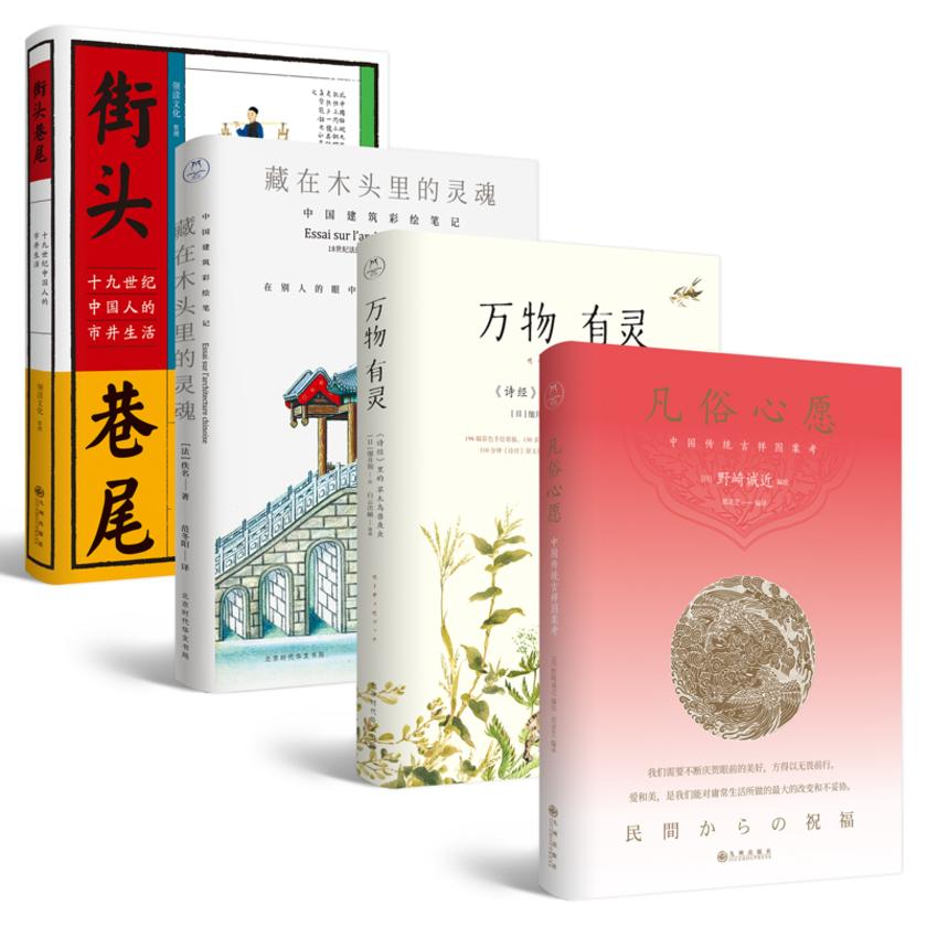 探寻古代中国人文建筑民俗套装(全4册)