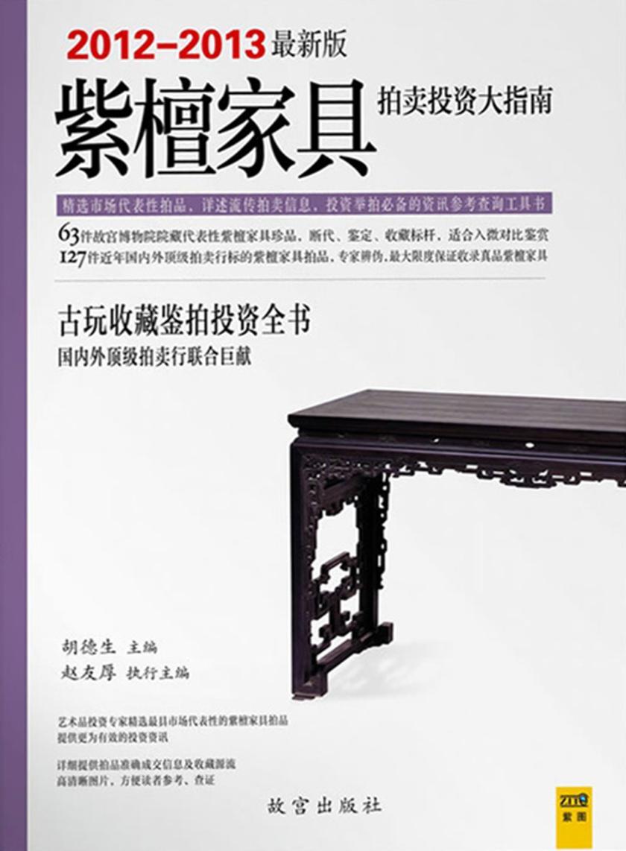 紫檀家具拍卖投资大指南(2012-2013第一版)(仅适用PC阅读)