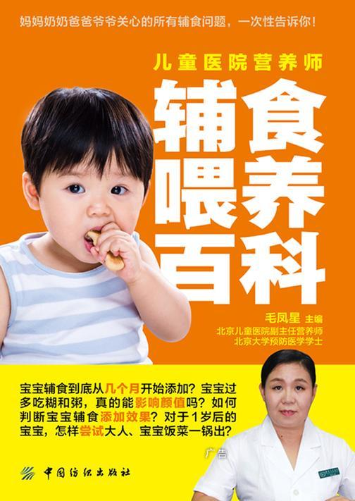 儿童医院营养师辅食喂养百科