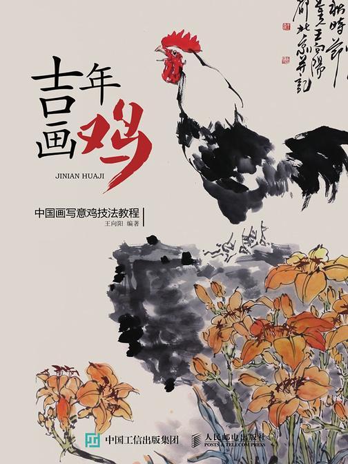 吉年画鸡:中国画写意鸡技法教程