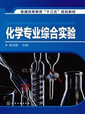 化学专业综合实验