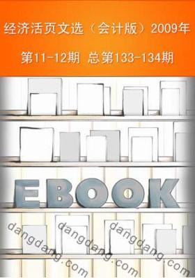 经济活页文选(会计版)2009年第11-12期 总第133-134期(仅适用PC阅读)