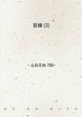 官梯(3)