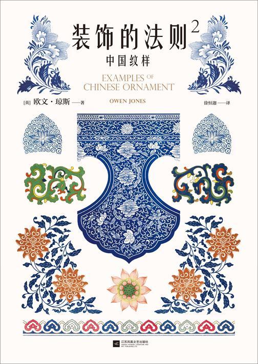 装饰的法则2:中国纹样