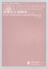 资本主义理解史/张一兵主编.第六卷,当代国外马克思主义与激进话语中的资本主义观(仅适用PC阅读)