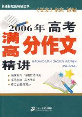 2006年高考满.高分作文精讲(试读本)