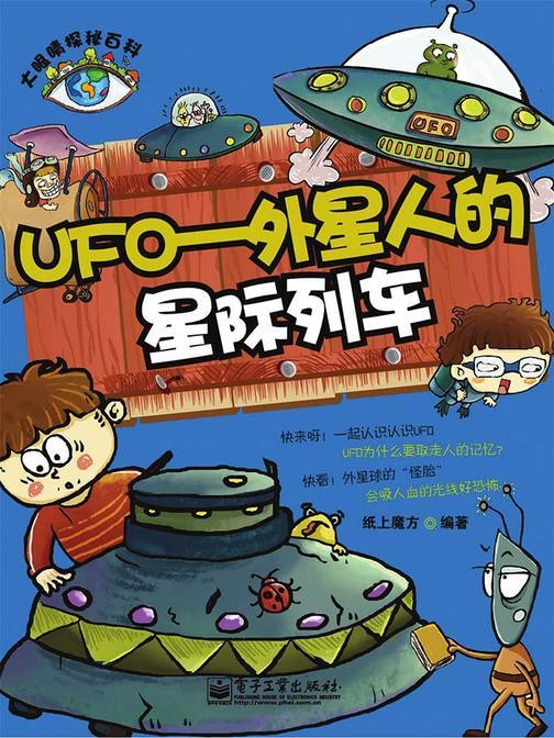 UFO:外星人的星际列车