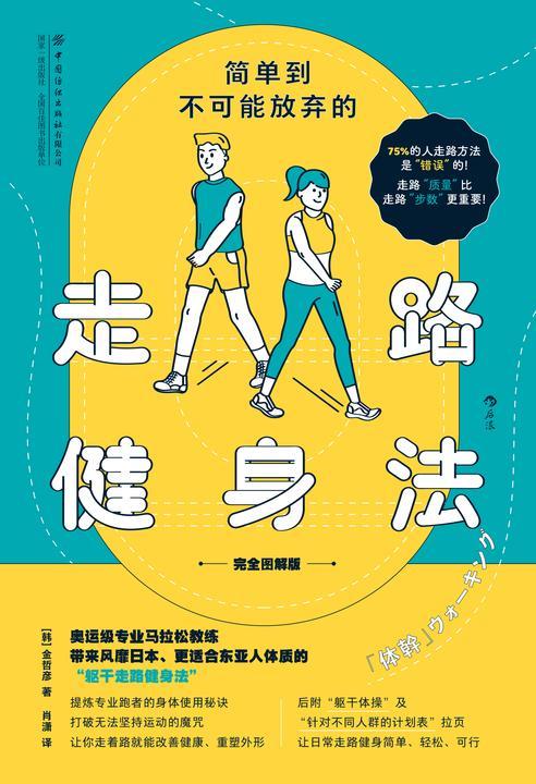 """简单到不可能放弃的走路健身法(完全图解版)(75%的人走路方法是错误的!奥运教练教你风靡世界的""""躯干走路健身法""""!后浪出品)"""