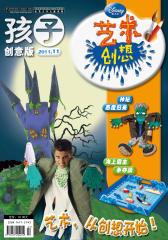 《艺术创想》月刊 2011年第11期(电子杂志)(仅适用PC阅读)
