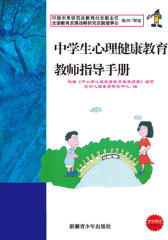 中学生心理健康教育教师指导手册