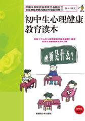 初中生心理健康教育读本