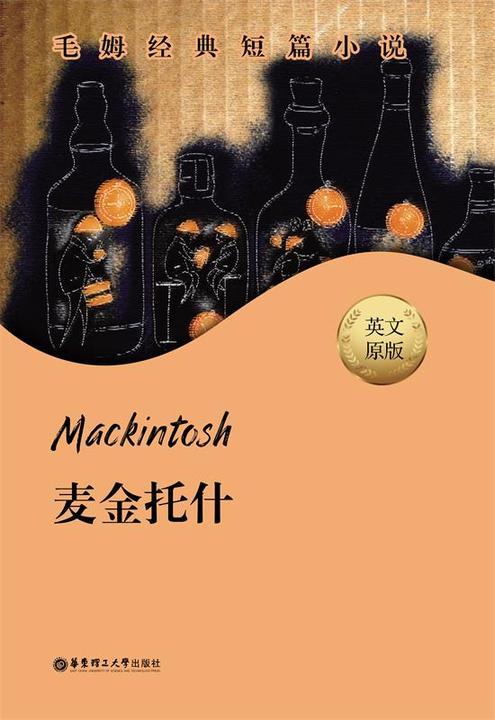 毛姆经典短篇.Mackintosh.麦金托什