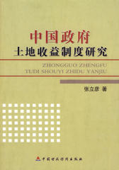 中国政府土地收益制度研究