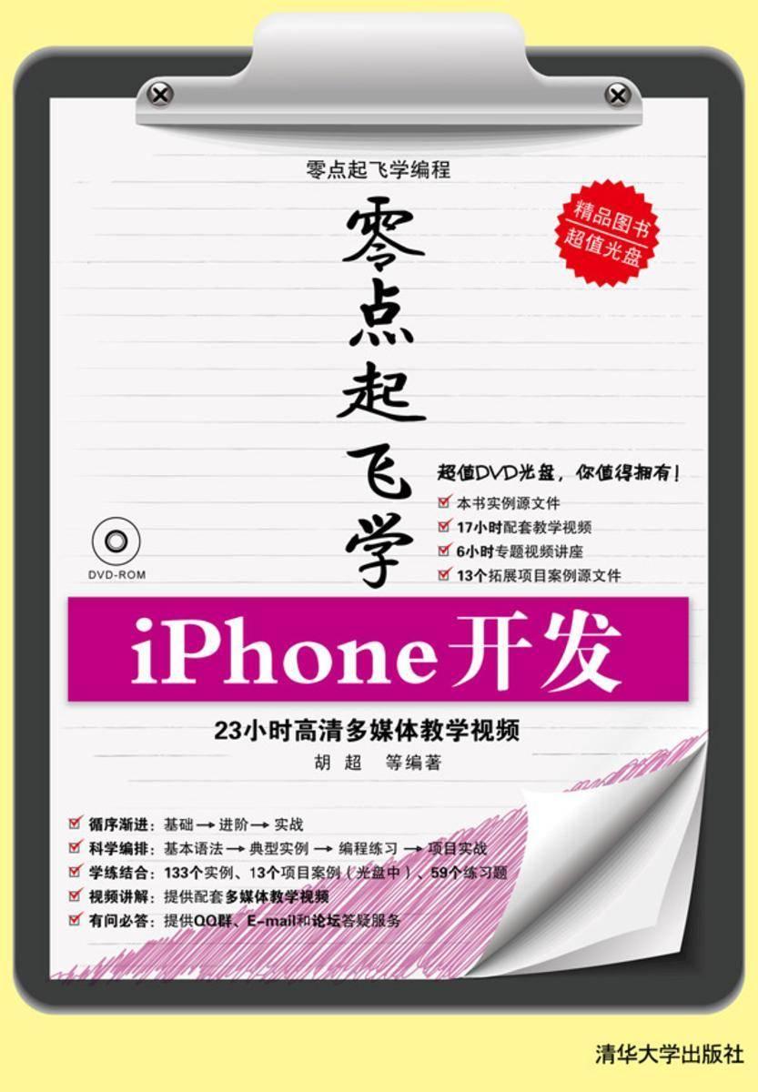 零点起飞学iPhone开发(光盘内容另行下载,地址见书封底)(仅适用PC阅读)