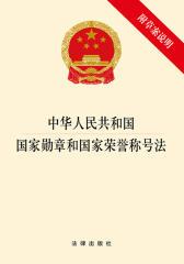 中华人民共和国国家勋章和国家荣誉称号法