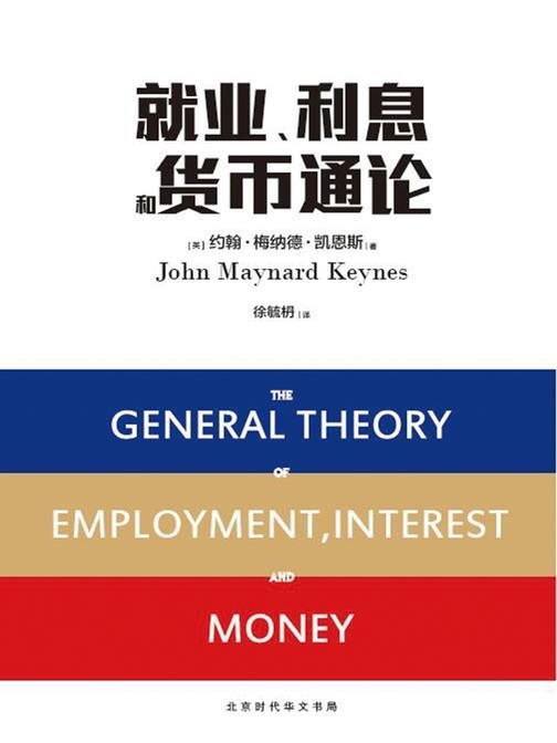 就业、利息和货币通论(全球经济学经典巨著)