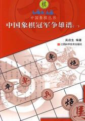 中国象棋冠军争雄谱(一)