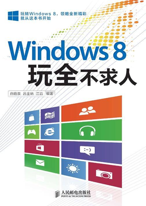 Windows 8玩全不求人