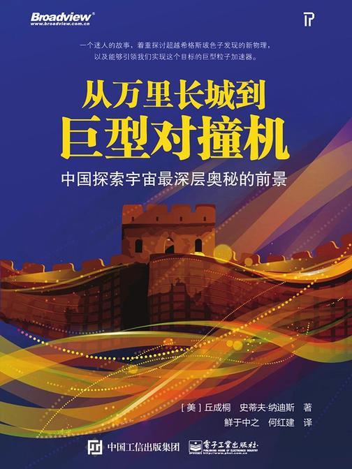 从万里长城到巨型对撞机:中国探索宇宙最深层奥秘的前景