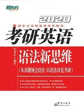 (2020)考研英语语法新思维