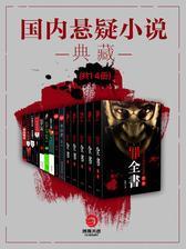 国内悬疑小说典藏(共14册)