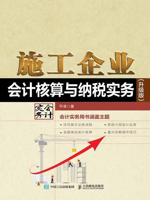 施工企业会计核算与纳税实务(升级版)