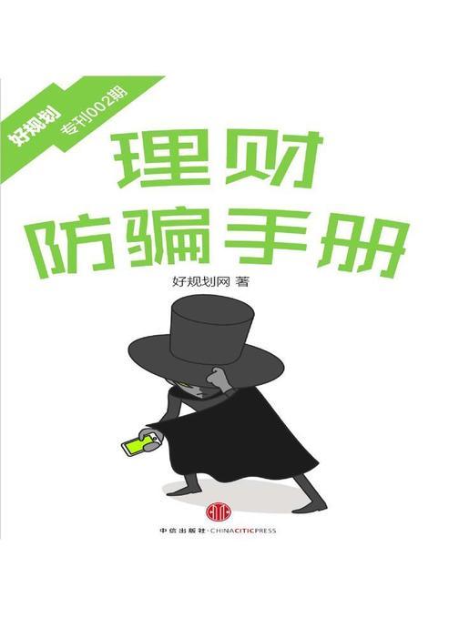 理财防骗手册(好规划专刊002期)(电子杂志)