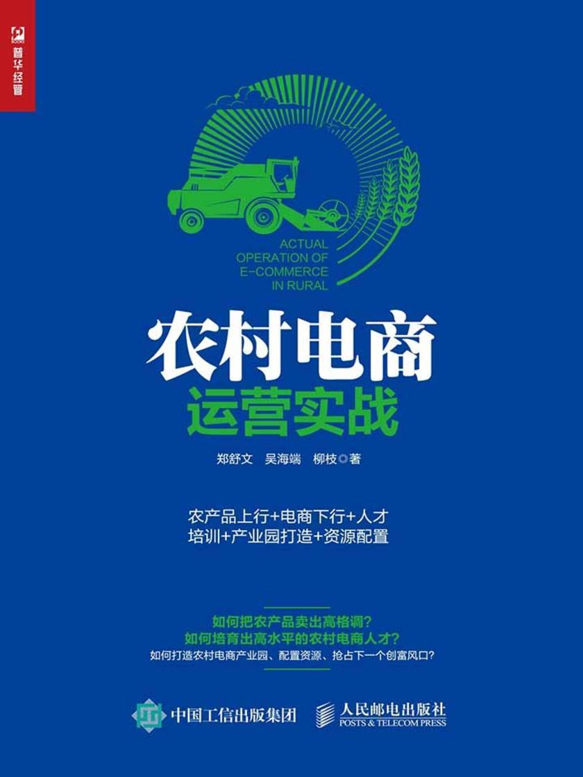 农村电商运营实战:农产品上行+电商下行+人才培训+产业园打造+资源配置