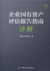 《企业国有资产评估报告指南》讲解