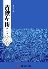 春秋左传(5)