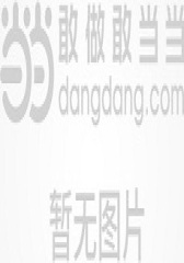 公司应对商业贿赂指南(Corporate manual dealing with commercial bribery)