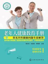 老年人健康教育手册:常见共性健康问题专家解答