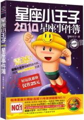 星座小王子2010星座事件簿(试读本)